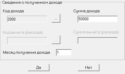 Что указывать в таком поле 3-НДФЛ, как вид собственности на объект