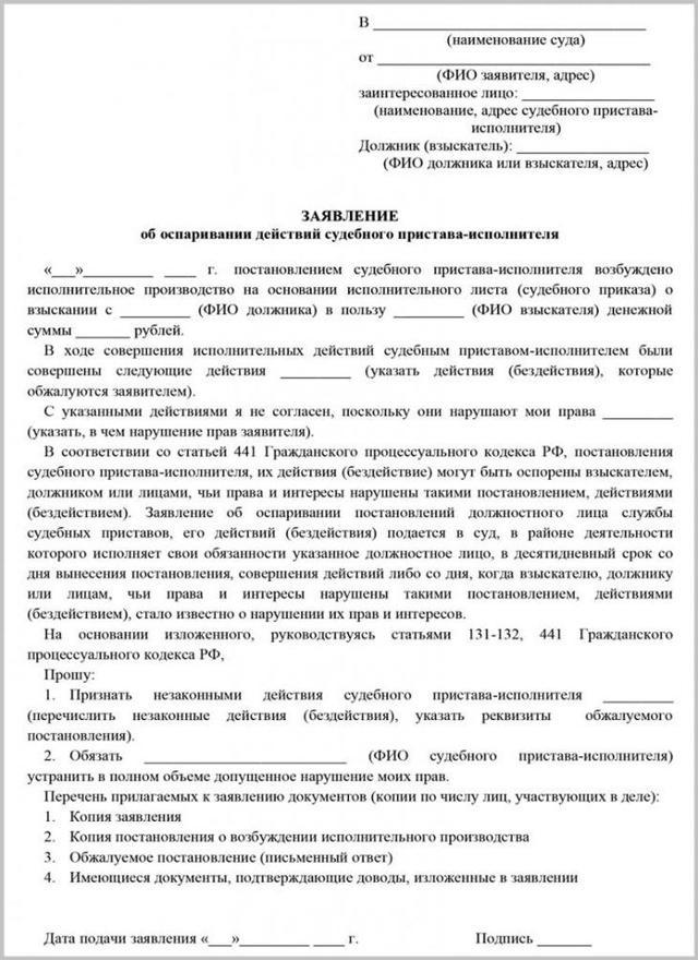 Административный иск на судебного пристава-исполнителя
