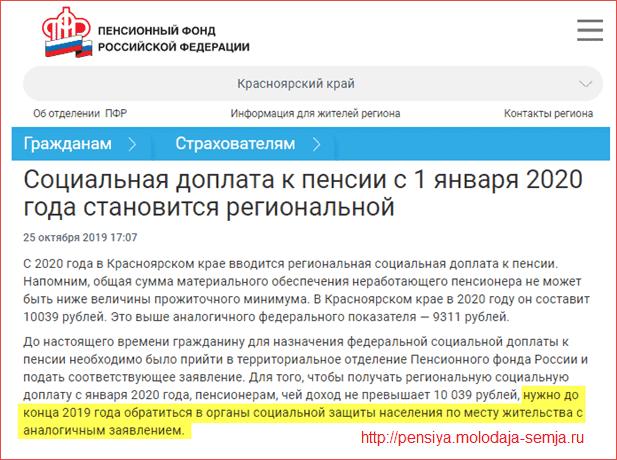 Сколько составит минимальная пенсия в Московской области на 2020 год