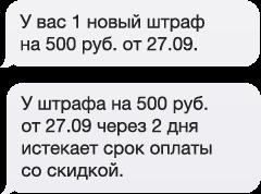 Льготный период оплаты штрафа ГИБДД