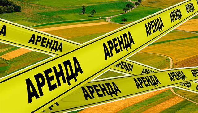 Как взять у государства землю в аренду и сколько она стоит