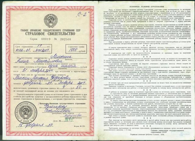 Свадебное страхование к бракосочетанию в СССР — порядок получения компенсаций