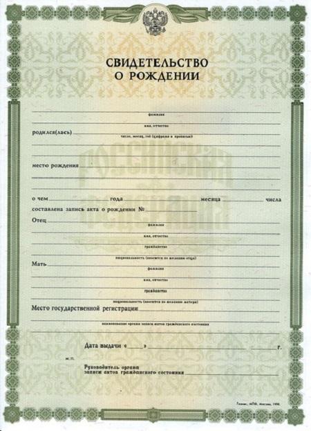 Какие документы нужно оформлять после рождения ребенка