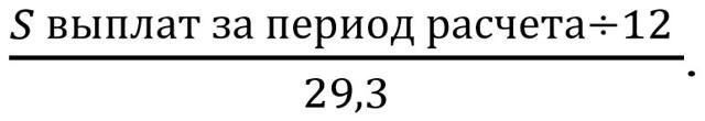 Как рассчитывается и начисляется отпуск по ТК РФ