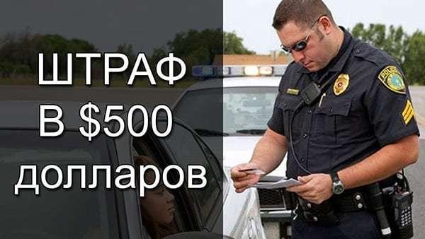 Какой штраф грозит, если водитель не вписан в страховку
