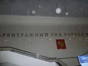 Госпошлина в Московский областной арбитражный суд: способы оплаты