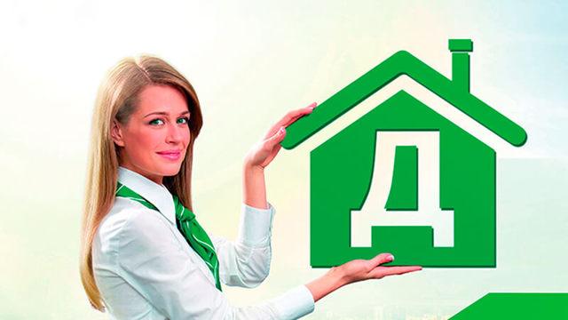 Ипотека для молодой семьи в 2020 году - как оформить в Сбербанке