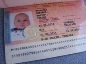 Как оформить загранпаспорт ребенку до 14 лет через Госуслуги