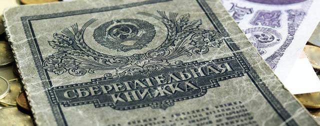 Можно ли получить компенсацию по советскому вкладу