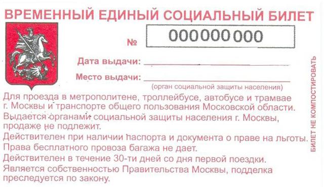 Что такое социальная карта москвича и как ее оформить