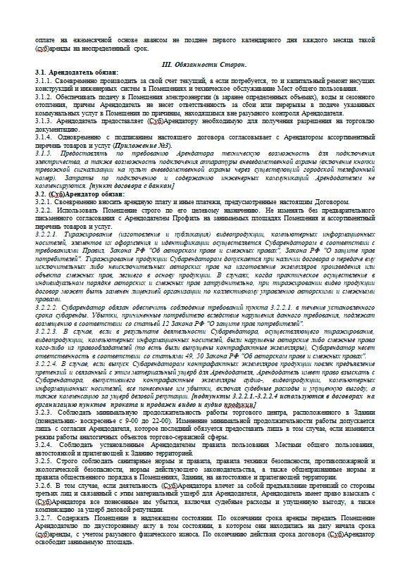 Образец письма о расторжении договора аренды по инициативе арендатора