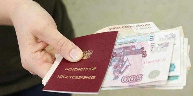 Маленькая пенсия в России - в чем причины и почему так складывается
