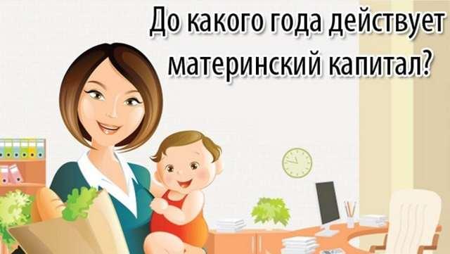 До какого года продлена программа материнского капитала