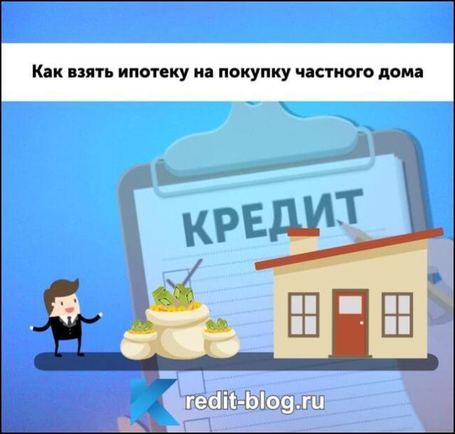 Как оформить ипотеку на жилье: подбор банка и условия