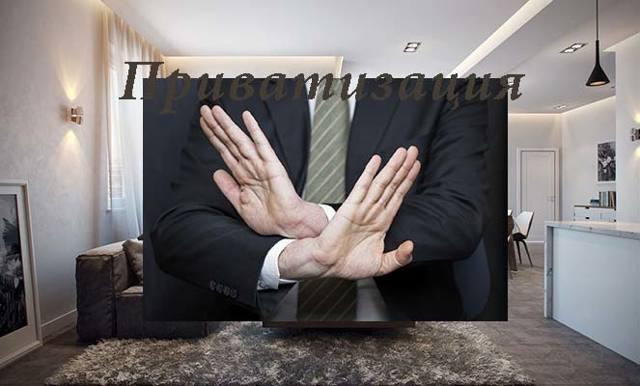 Можно ли отказаться от участия в приватизации в пользу другого лица