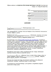 Образец заявления на возврат денежных средств за товар