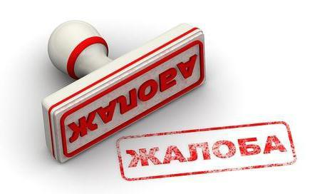 Образец написания жалобы и основные правила составления