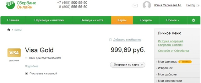 Как оплатить капитальный ремонт через Сбербанк онлайн: интерфейс системы