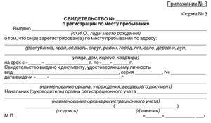 Заявление на временную регистрацию от собственника: формы и образцы
