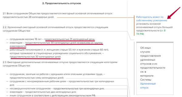 Продолжительность ежегодного основного оплачиваемого отпуска по ТК РФ