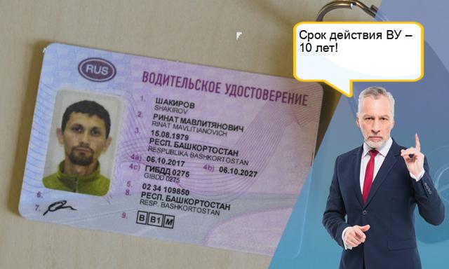 Квитанция на оплату госпошлины на замену водительского удостоверения