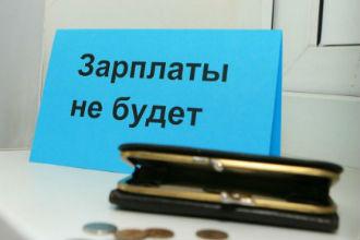 Что делать и куда жаловаться, если задерживают зарплату