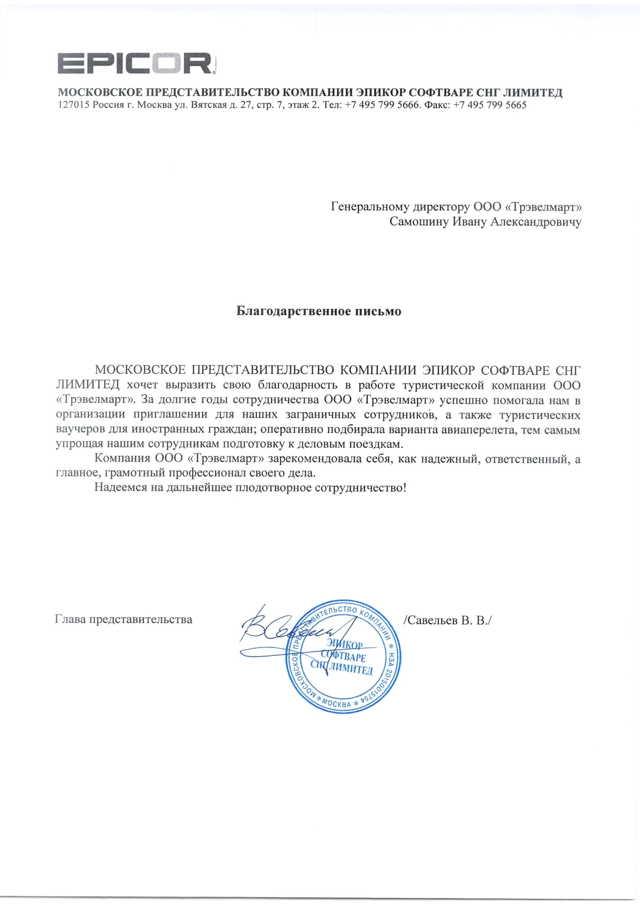 Рабочая виза в Россию: порядок и стоимость оформления