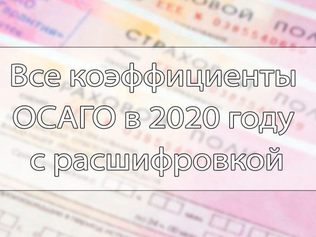 Оформление полиса ОСАГО в 2020 году: способы