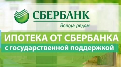Ипотека с государственной поддержкой от Сбербанка