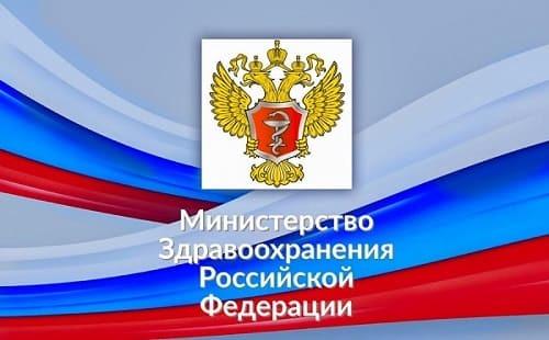Горячая линия министерства здравоохранения России