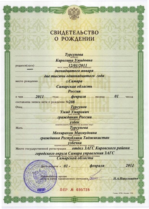 Временная регистрация ребенка для школы в России