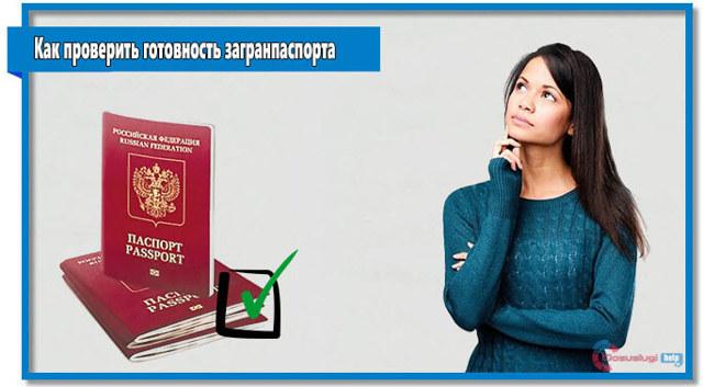 Как проверить готовность загранпаспорта нового и старого образца