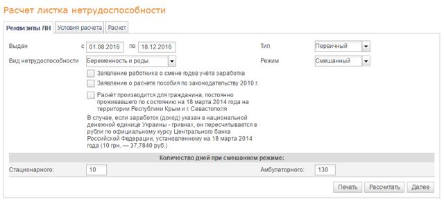 Выплаты при уходе женщины в декретный отпуск в России