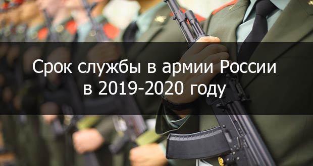 Список призывников 2020 - кто идет на ВС и сроки