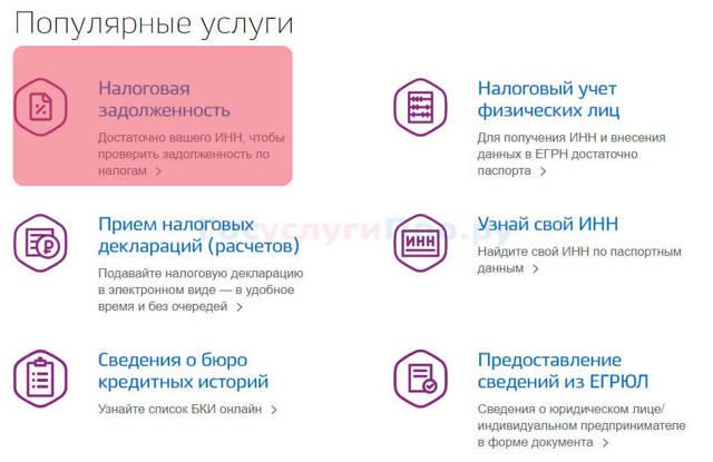 Как проверить административные штрафы на физ. лицо