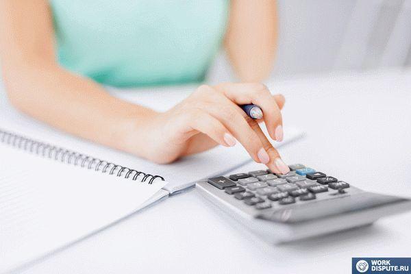 Выплаты при сокращении работника в 2020: трудовой кодекс, пример расчета