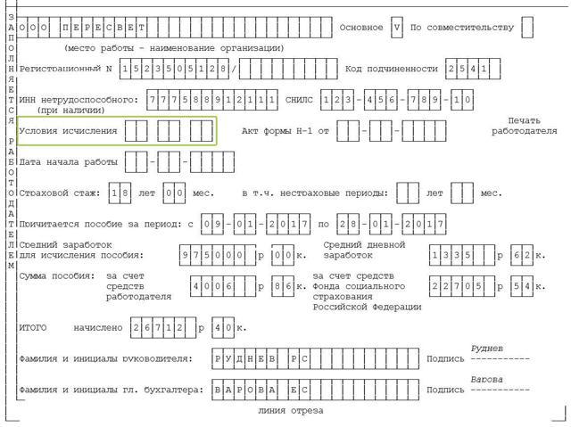 Оформление больничного листа - поэтапное заполнение документа