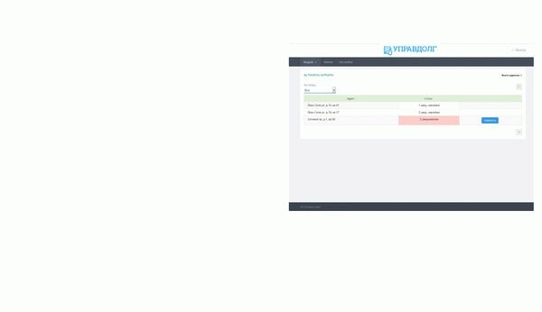 Задолженность по ЖКХ - преимущества использования порталов