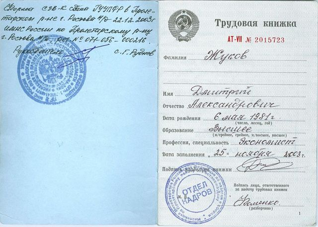 Ветеран труда Алтайского края на особых условиях
