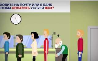 Оплата ЖКХ через госуслуги - как проводится платеж