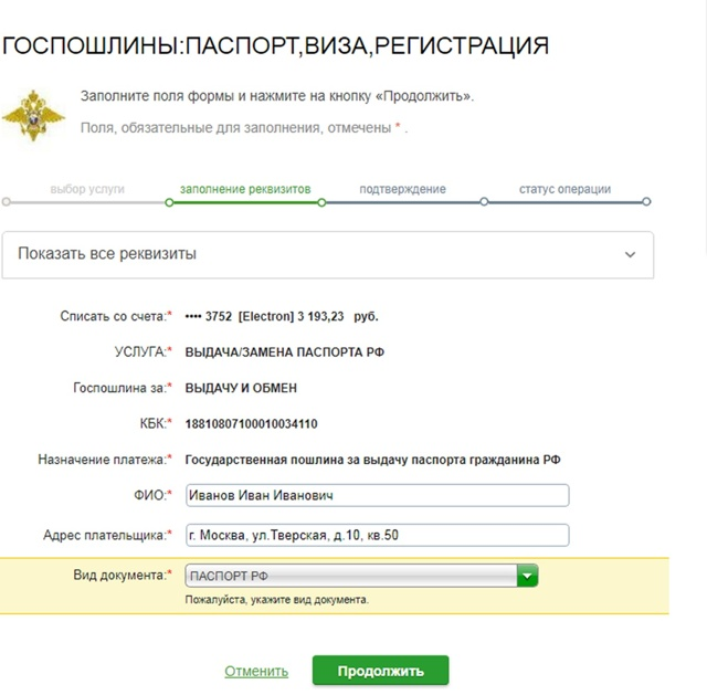Госпошлина за паспорт РФ в 2020 году: особенности и способы оплаты
