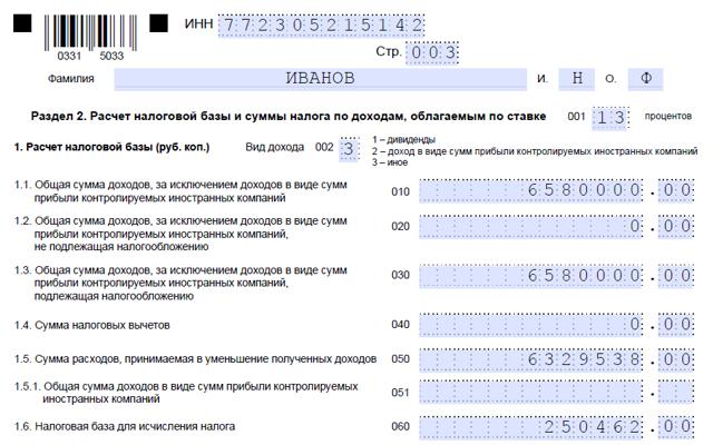 3-НДФЛ за 2020 год: бланк в excel, образец заполнения