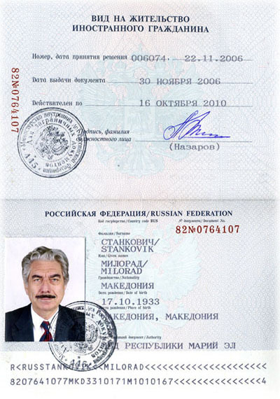 Как белорусу получить российское гражданство