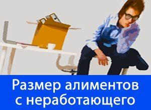 Сколько платят алименты безработные и официально неустроенные