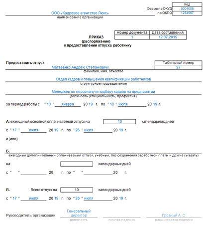 Как составить приказ о назначении пособия по уходу за ребенком до 1,5-ра лет