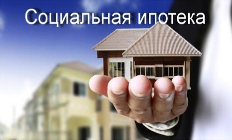 Что такое социальная ипотека и кому она предоставляется