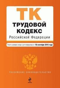 Копия трудовой книжки, заверенная работодателем: образец 2020