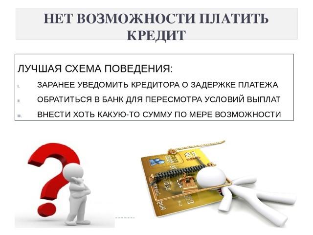 Что делать, если нечем платить кредиты - советы