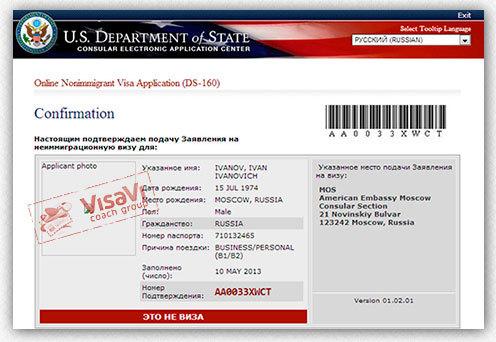 Бизнес виза в США: шаги для получения и необходимые документы