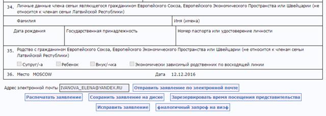 Виза в Латвию для россиян: сколько стоит и как её оформить самостоятельно